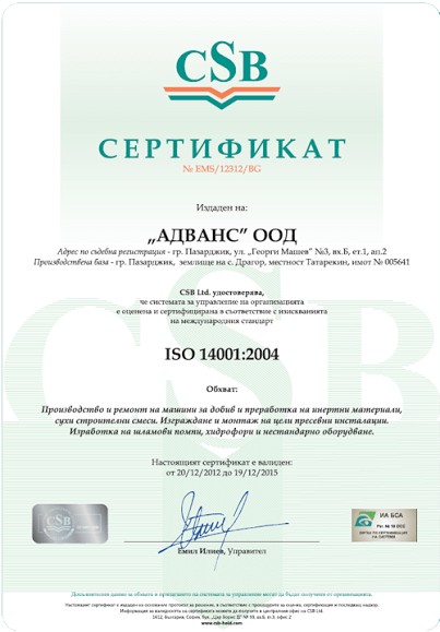 advans-sertifikat_1