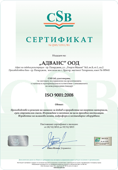 advans-sertifikat_2